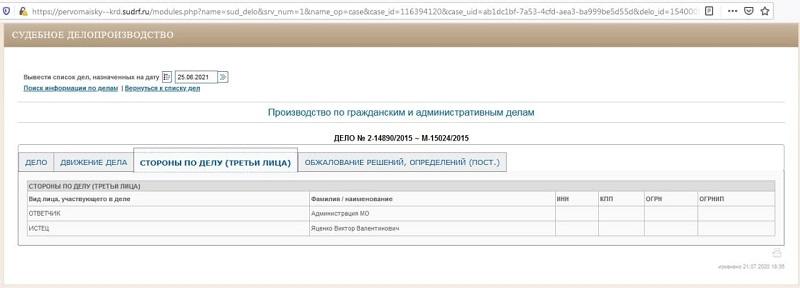 Увеличить - скриншот карточки дела № 2-14890/2015
